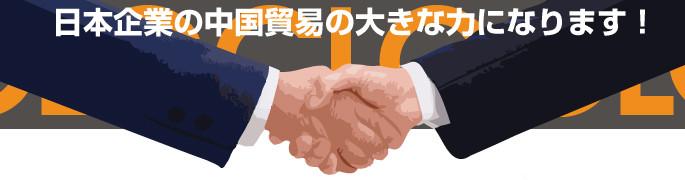 日本企業の中国貿易の大きな力になります!