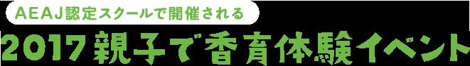 親子で香育体験イベント2017ロゴ