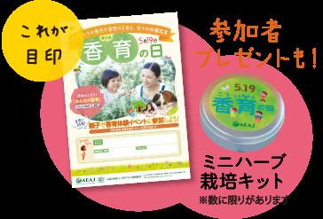 AEAJ香育の日ノベルティハーブ栽培キット