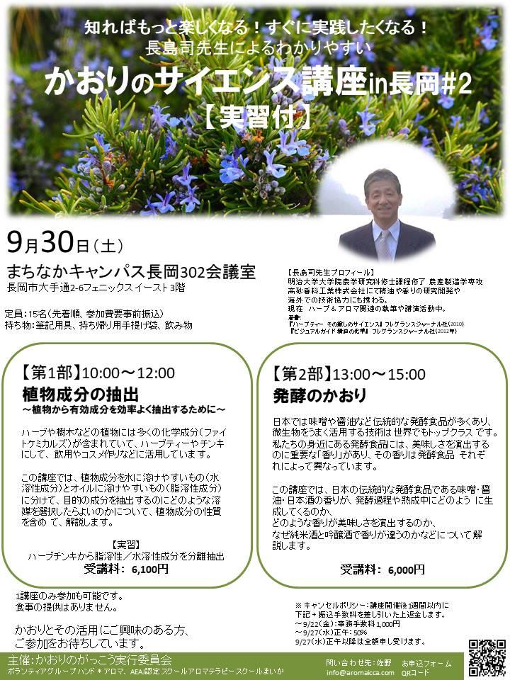 20170930長島司先生によるわかりやすいかおりのサイエンス講座in長岡フライヤー