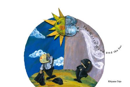 北風と太陽:The North Wind and the Sun