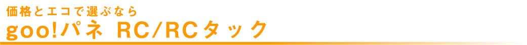 マリヤ画材/取扱商品/パネル/gooパネ/goo!パネRC /RCタック/光洋産業株式会社