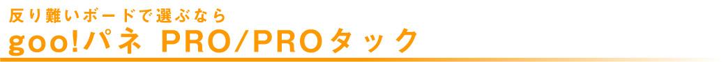 マリヤ画材/取扱商品/パネル/gooパネ/goo!パネ PRO /PROタック/光洋産業株式会社