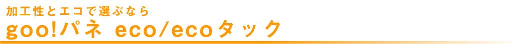 マリヤ画材/取扱商品/パネル/gooパネ/goo!パネ eco/ecoタック/光洋産業株式会社