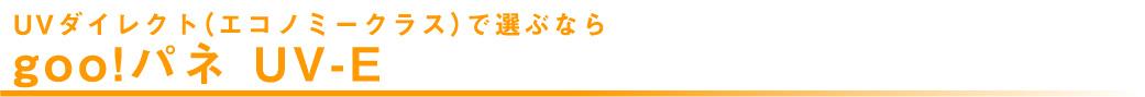 マリヤ画材/取扱商品/パネル/gooパネ/goo!パネ UV-E/光洋産業株式会社