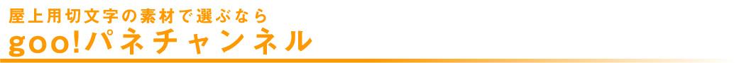 マリヤ画材/取扱商品/パネル/gooパネ/goo!パネ チャンネル/光洋産業株式会社