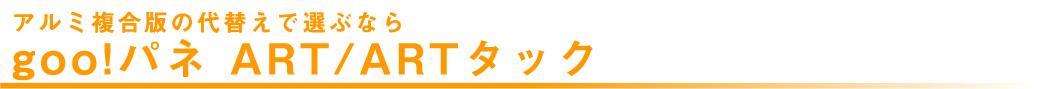 マリヤ画材/取扱商品/パネル/gooパネ/goo!パネ ART/ARTタック/光洋産業株式会社