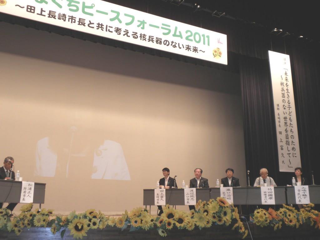 第2部 県内首長と共に考える「核兵器のない未来に向け、私たちにできること」