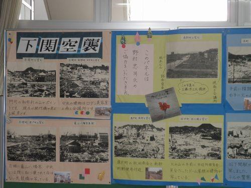 展示物:下関空襲のまとめ