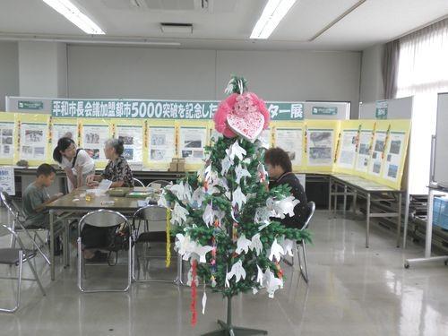 展示物:「平和の木」・・平和への願いを込めたメッセージ