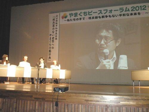 第3ステージ:山口県版平和市長会議 柳井市長