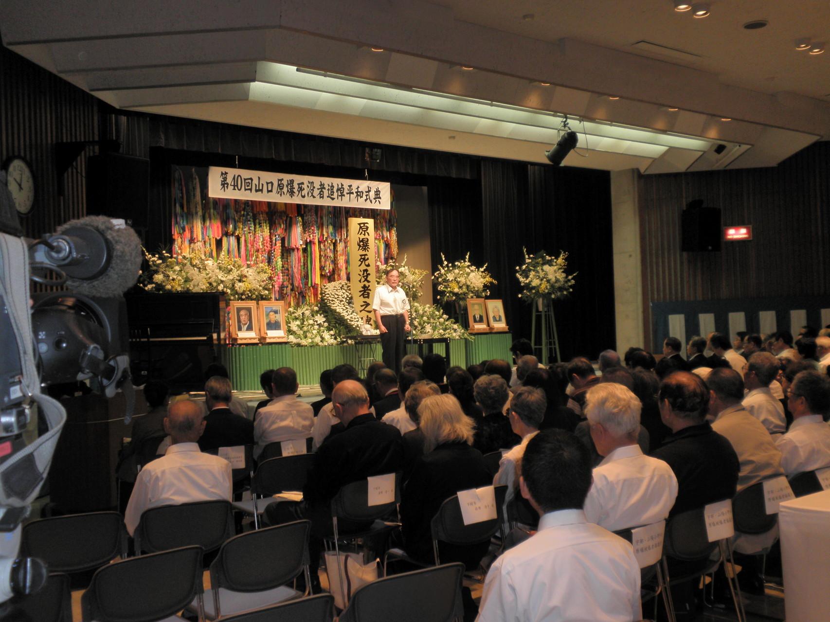 「第40回山口原爆死没者追悼・平和式典」 第1部 開会挨拶