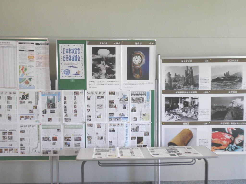 ミニミニ原爆展・親子平和新聞展示 (日本非核宣言自治体協議会)