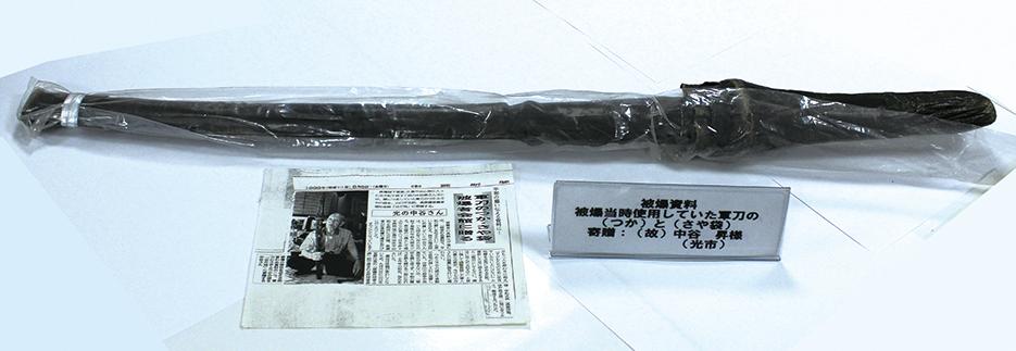 被爆当時使用していた軍刀 寄贈 中谷 昇
