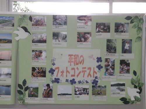展示物:平和のフォトコンテスト募集