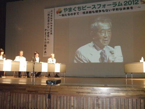 第3ステージ:山口県版平和市長会議 防府市長