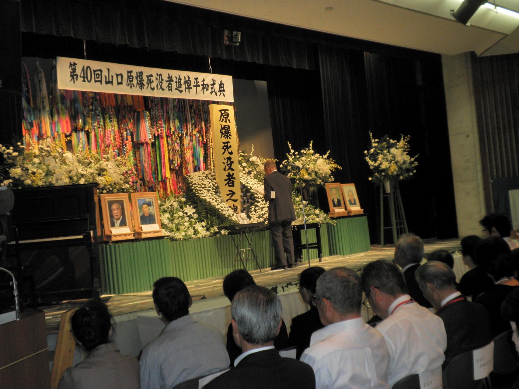 「第40回山口原爆死没者追悼・平和式典」 第1部 追悼のことば (増原 博 様)
