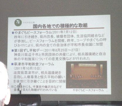 平和市長会議報告の中で国内各地での取組み紹介(山口ピースフォーラム紹介)