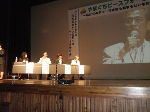 第3ステージ:山口県版平和市長会議 平生町長