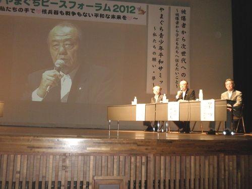 第3ステージ:山口県版平和市長会議 萩市長