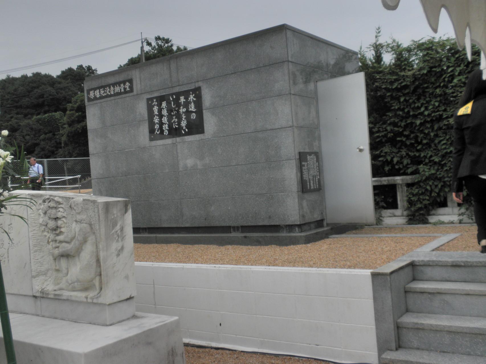 「第40回山口原爆死没者追悼・平和式典 」 第2部 原爆死没者之碑そばの納骨堂
