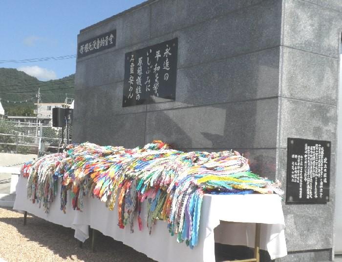 式典前に奉納された折り鶴