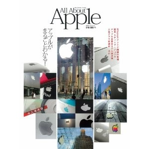 All About Apple (100%ムックシリーズ)