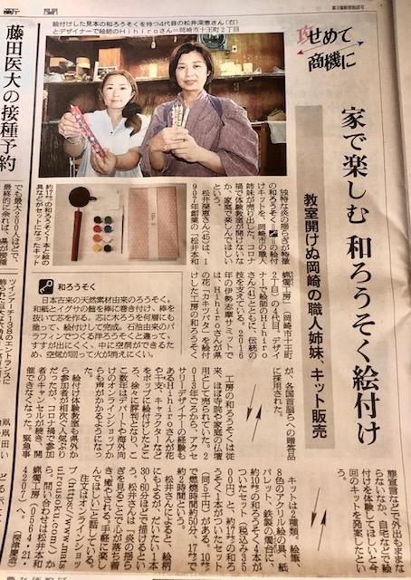 朝日新聞朝刊三河版6/4【和ろうそく絵付け体験キット™️】メディア掲載「攻めて商機に」