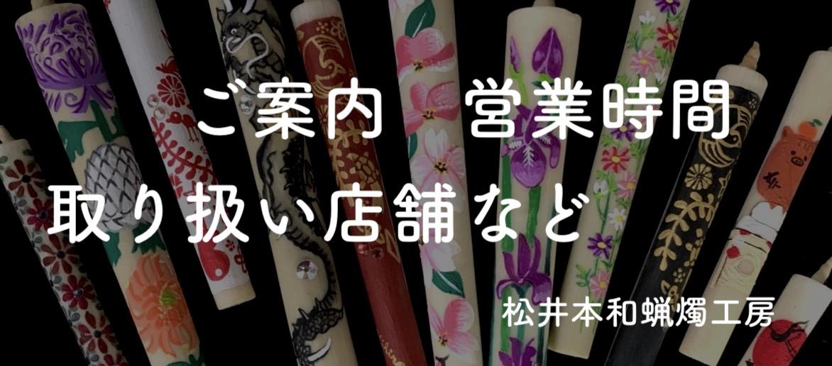 和ろうそく商品 主な取り扱い店舗 愛知県岡崎市の松井本和蝋燭工房