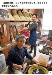 メディア掲載情報 朝日新聞 全国版・デジタル版へ和ろうそく職人親子 絵師と灯火、製造現場も掲載