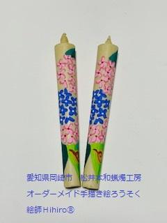 オーダーメード商品紹介 紫陽花(あじさい)手描き絵ろうそく完成 絵師Hihiro®️