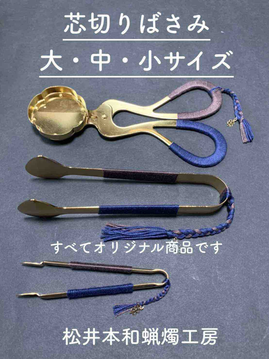 和ろうそくの備品の使い方と商品の紹介 芯切りと火消しの方法