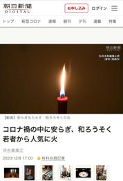 朝日新聞デジタル版掲載