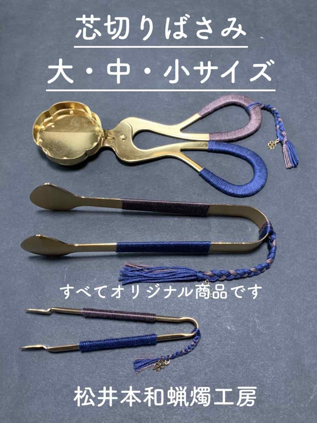 商品紹介 オリジナル芯切りばさみ 愛知・岡崎 伝統工芸品の松井本和蝋燭工房