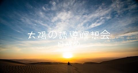太陽の誘導瞑想会 第1・3日曜日開催