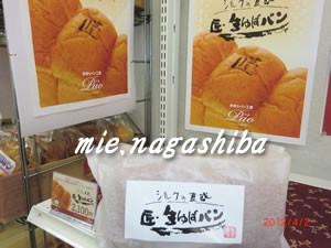 ふれあい商店街のパン屋さん『匠・生ゆばパン』