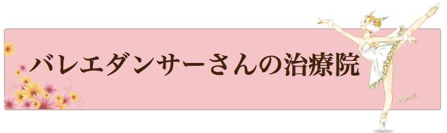 専心良治ブログ・バレエ