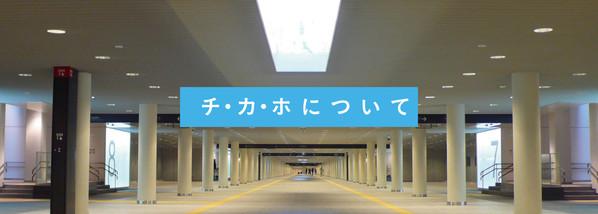 札幌駅前通地下歩行空間について