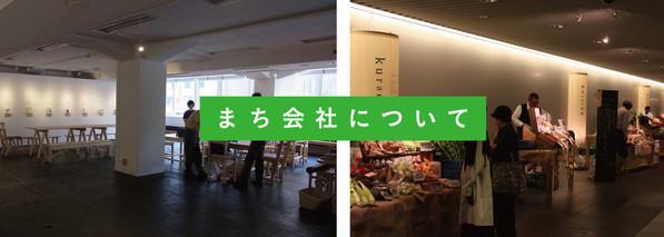 札幌駅前通まちづくり株式会社について