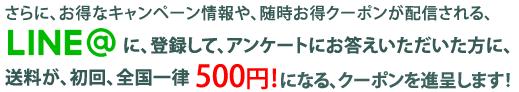 LINE@に登録して、アンケートにお答えいただいた方に、初回送料500円クーポン進呈