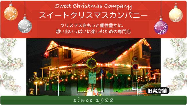 スイートクリスマスカンパニー 横浜コットンハリウッド