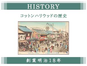 生地 手芸用品専門店 横浜コットンハリウッド 歴史