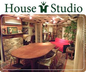 コットンハリウッド レンタル ハウススタジオ ハウス オブ ハリウッド
