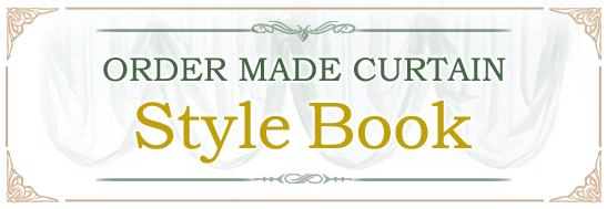 オーダーメイドカーテン Order made curtain Style book