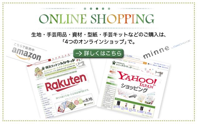 お買い物 オンラインショップで 楽天 Yahooショッピング 横浜コットンハリウッド