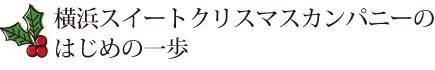 横浜スイートクリスマスカンパニー はじめの一歩