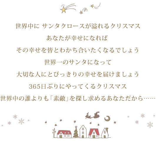サンタクロースが溢れる幸せなクリスマス 横浜スイートクリスマスカンパニー