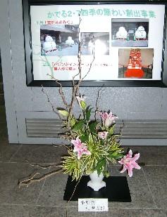 平成24年2月1日かでる飾り花