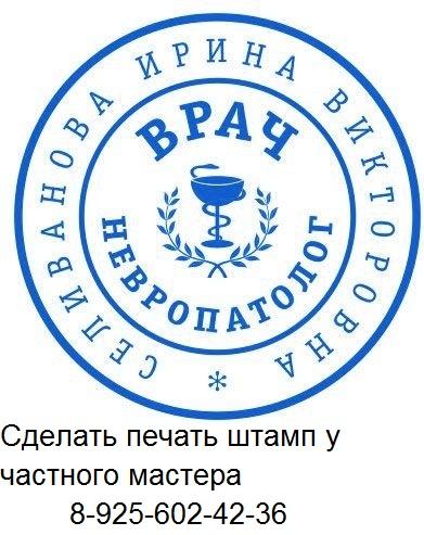 штамп с медицинским логотипом