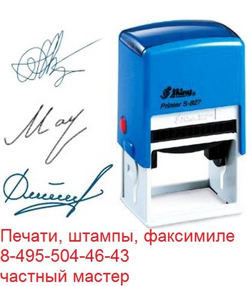 факсимиле подписи